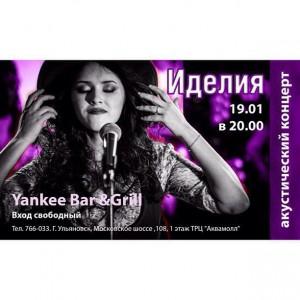Эксклюзивный акустический концерт певицы Иделии @ YANKEE Bar & Grill
