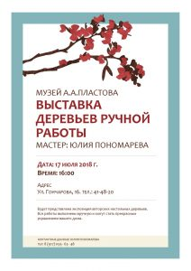 Выставка деревьев ручной работы @ Музей А.А. Пластова (ул. Гончарова, д.16)