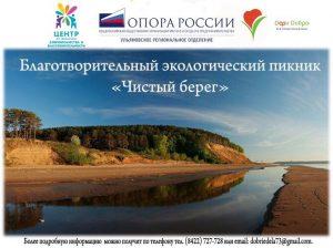 """Экологический пикник """"Чистый берег"""" @ Поселок Колхозный"""