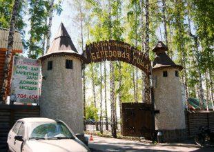 База отдыха «Берёзовая роща» от 1000 руб./сутки