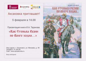 """Презентация книги И.А.Таранова """"Как Стенька Разин по Волге ходил..."""" @ Библиотека им. Аксакова (ул. Минаева, д. 48)"""