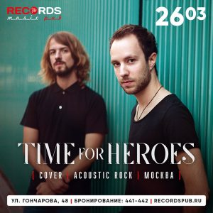 "Выступление группы ""TIMES FOR HEROES"" @ Records Music Pub (ул. Гончарова, 48)"