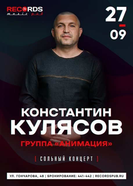 Концерт Константина Кулясова в Records Music Pub @ Records Music Pub