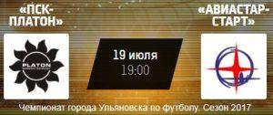 Чемпионат города Ульяновска по футболу, 7 тур. «ПСК-Платон» - «Авиастар-Старт» @ Стадион «Cимбирск»