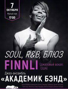 FINNLI & Джаз-ансамбль «Академик Бэнд»