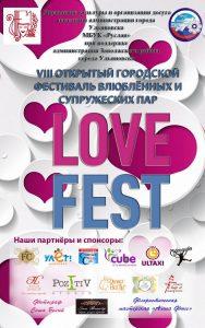 VIII открытый городской фестиваль «Love Fest-2018» @ На площади 50-летия Победы в Новом городе (возле Дома связи)