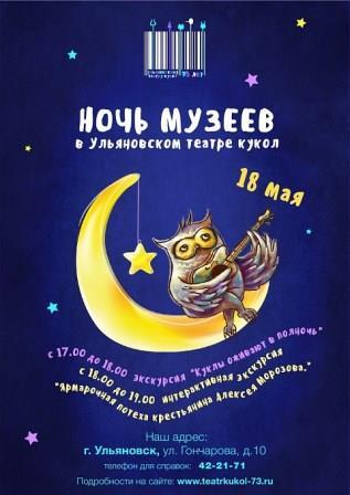 «Ночь музеев» в Кукольном театре @ Ульяновский областной театр кукол(ул. Гончарова, 10)