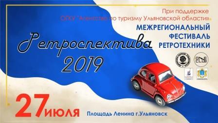Ретроспектива 2019 на площади Ленина @ Площадь Ленина