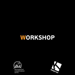 "Мероприятие Workshop «Нетворкинг» @ Креативное пространство ""Квартал"" (Ленина, 78)"