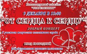 """Концерт """"От сердца к сердцу"""" @ ККК «Современник» (пр-т Гая, д. 29)"""