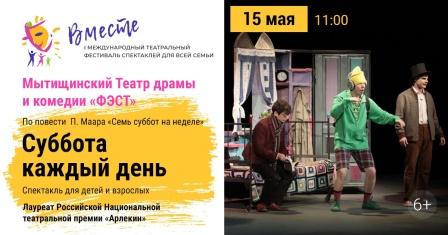 """Спектакль """"Суббота каждый день"""" (гастроли театра драмы и комедии """"Фэст"""", г. Мытищи) @ NEBOLSHOY ТЕАТР (Пушкинская ул.1.11)"""