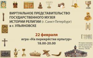 Игра «На перекрестке культур» @ Историко-мемориальный центр-музей имени И.А. Гончарова (ул. Гончарова, д. 20)
