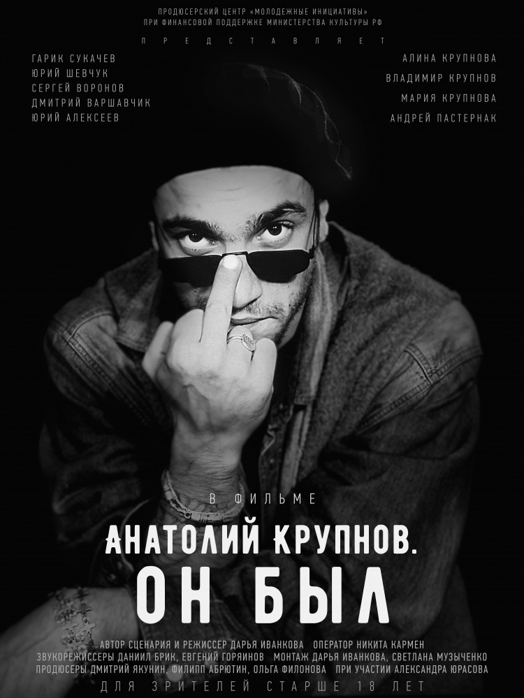 Показ документального фильма «Анатолий Крупнов. Он был»