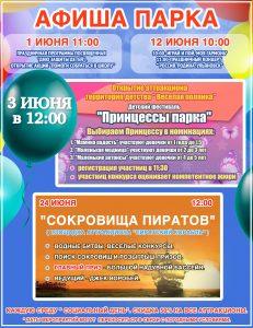 Праздничная программа, посвященная Дню защиты детей @ Парк «Винновская роща»