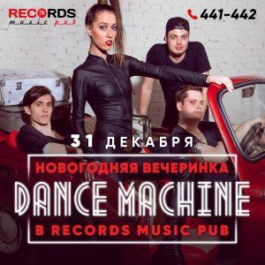 """Выступление группы """"DANCE MACHINE"""" @ Records Music Pub (ул. Гончарова, 48)"""