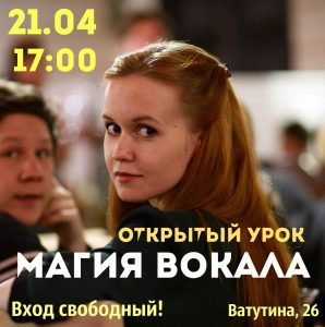 """Открытый урок """"Магия вокала"""" @ Библиотека №25 (ул. Ватутина, д. 26)"""