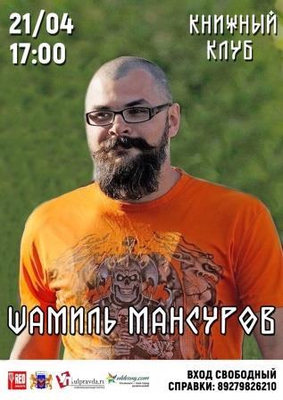 Сольный концерт Шамиля Мансурова в Книжном Клубе @ Книжный клуб (К.Маркса д. 39)