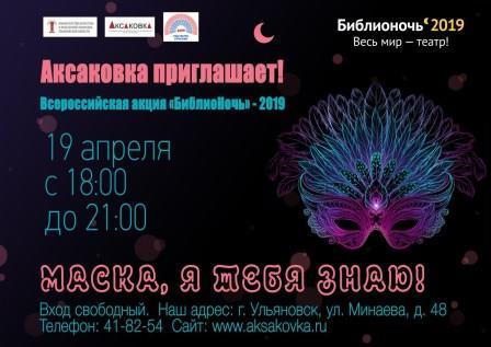 Библионочь в Аксаковке «Маска, я тебя знаю!» @ Областная библиотека для детей и юношества им. С.Т. Аксакова (ул. Минаева, 48)