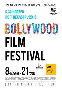 BOLLYWOOD FILM FESTIVAL. Фестиваль индийского кино @ Синема парк (ТРК «Аквамолл», Московское шоссе, д. 108)