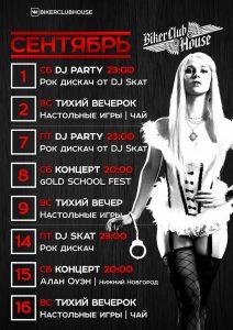 Рок дискотека и DJ Skat в  BIKER CLUB HOUSE @  BIKER CLUB HOUSE ( ул. Федерации 18)