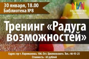 "Тренинг ""Радуга возможностей"" @ Библиотека №8 (проспект Нариманова, д. 106)"