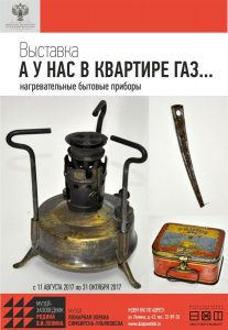 Выставка «А у нас в квартире газ…» @ Музей «Пожарная охрана Симбирска-Ульяновска» (ул. Ленина, д.43)