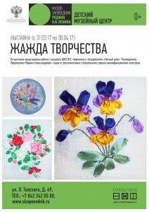 Выставка «Жажда творчества» @ Детский музейный центр (ул.Л.Толстого, д.49)