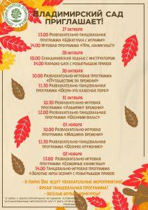 Каникулы во «Владимирском саду» @ Владимирский сад (ул. Плеханова, 10)