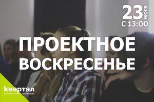 Семинар «Проектное воскресенье» @ Офис Молодёжного инициативного центра (Кролюницкого, 15А)