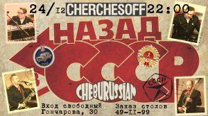 """Вечеринка """"Назад в СССР"""" @ CHERCHESOFF BAR (ул. Гончарова, д. 30)"""