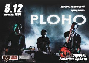 """Выступление группы """"PLOHO"""" @ Бар НУТРЬ (пер. Молочный, д. 2)"""