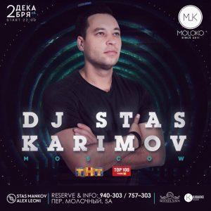 Вечеринка от DJ STAS KARIMOV @ MOLOKO (Переулок молочный, д. 5а)