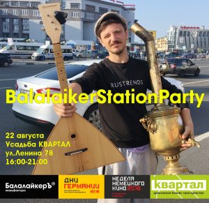 "BalalaikerStationParty @ г. Ульяновск, ул.Ленина 78, креативное пространство ""Квартал"""