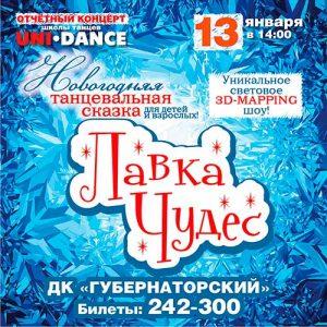 """Отчетный концерт UNI-DANCE """"Лавка чудес"""" @ Дворец культуры """"Губернаторский"""""""