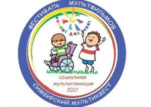 Фестиваль социальной мультипликации «Симбирский мультиквест» @ ДК «Киндяковка» (пр. Гая 15)