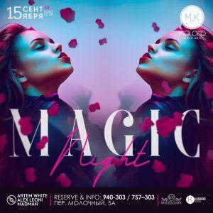 """Вечеринка """"Magic night"""" @ MOLOKO (Переулок молочный, д. 5а)"""