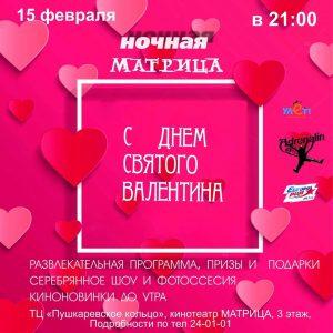 День Святого Валентина в Матрице @ ТРЦ Пушкаревское Кольцо (Московское ш., 91)
