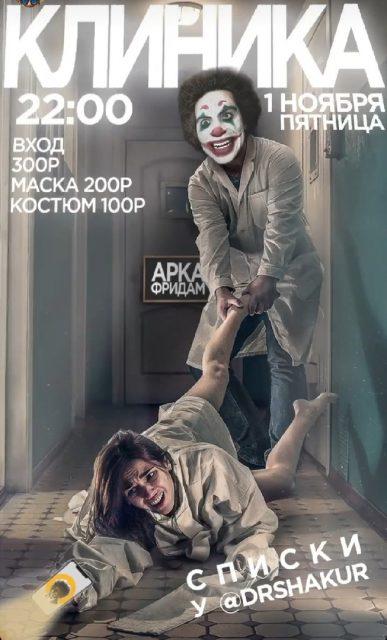 "Вечеринка ""Клиника"" в Arca Freedom @ Arca Freedom"