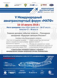 Международный авиатранспортный форум «МАТФ-2018» @ Отель Hilton Garden Inn (ул. Гончарова, д. 25), Авиастар СП