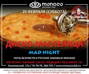 """Вечеринка """"Диско-Масленица"""" @ Ресторан-клуб """"MONACO"""" (Ульяновский 17А)"""