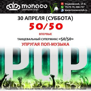 "Вечеринка ""50/50"" @ Ресторан-клуб ""MONACO"" (Ульяновский 17А)"