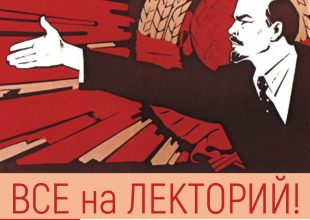 Открытие проекта «Лекторий в Ленинском». Лекция на тему «Ленин: вчера, сегодня, завтра»