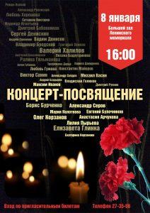 Концерт, посвящённый памяти жертв авиакатастрофы Ту-154 @ Большой зал Ленинского мемориала (пл. 100-летия со дня рождения В.И. Ленина, 1)