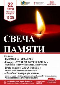 Акция «Свеча памяти», посвященная  76-летию начала Великой Отечественной войны @ Ленинский Мемориал