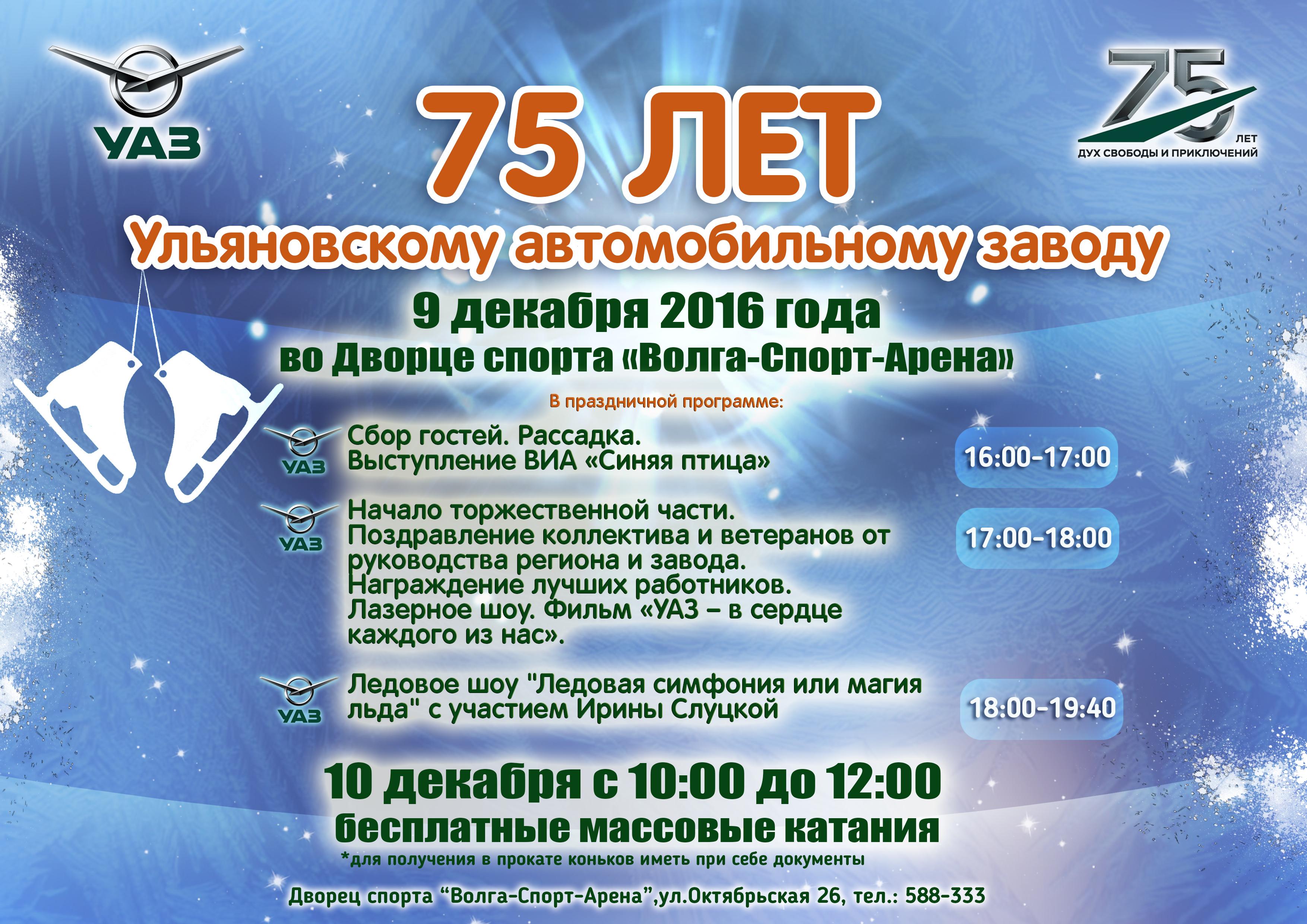 Афиша УАЗ 75 лет