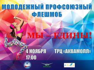 """Молодежный флешмоб """"Мы - едины!"""" @ На площадке ТРЦ «Аквамолл» (ул. Московское шоссе, 108)"""