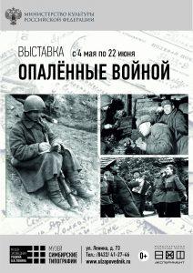 Выставка «Опалённые войной» @ Музей «Симбирские типографии» (ул. Ленина, д. 43)