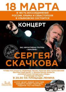 Выступление экс-солиста группы «Земляне» Сергея Скачкова @ Площадь Ленина