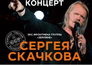 Выступление экс-солиста группы «Земляне» Сергея Скачкова