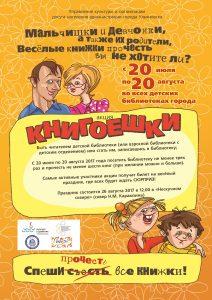 Акция в поддержку детского чтения «Книгоешки»